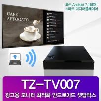 [TZ-TV007] 광고용 모니터 안드로이드 셋탑박스/최신 안드로이드7.1탑재 스마트 미디어플레이어